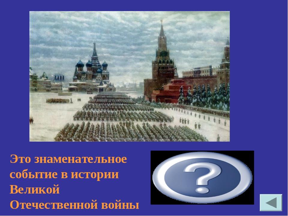 Военный парад в Москве 7 ноября 1941 г. Это знаменательное событие в истории...
