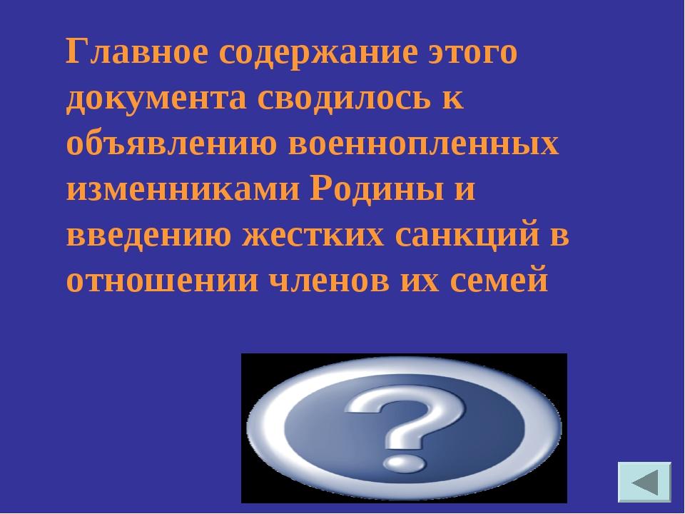 Приказ № 270 Ставки Верховного Главнокомандования СССР от 16 августа 1941 год...