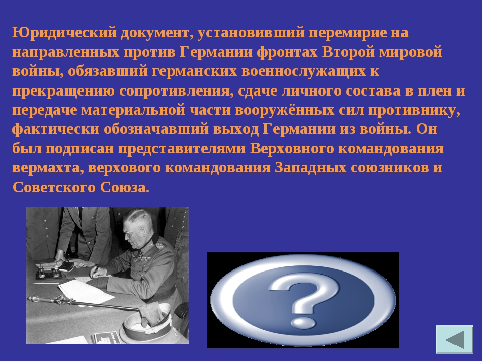 Юридический документ, установивший перемирие на направленных против Германии...