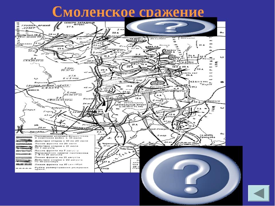 10 июля – 10 сентября 1941г Смоленское сражение