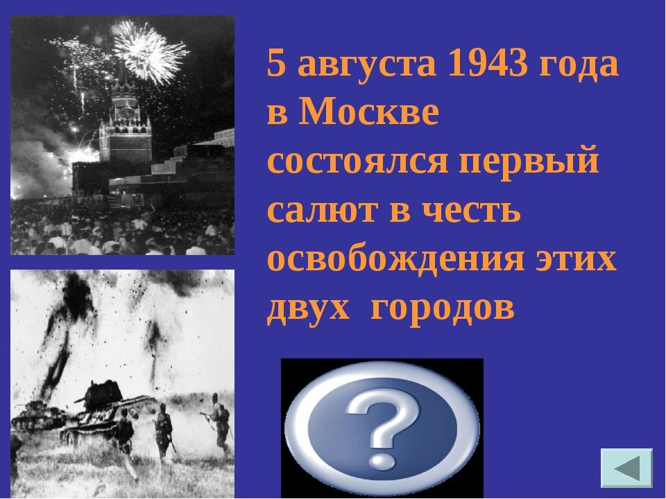 5 августа 1943 года в Москве состоялся первый салют в честь освобождения этих...