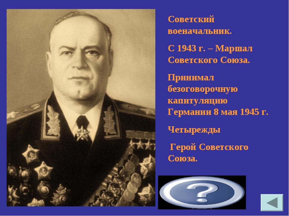 Жуков Георгий Константинович Советский военачальник. С 1943 г. – Маршал Совет...