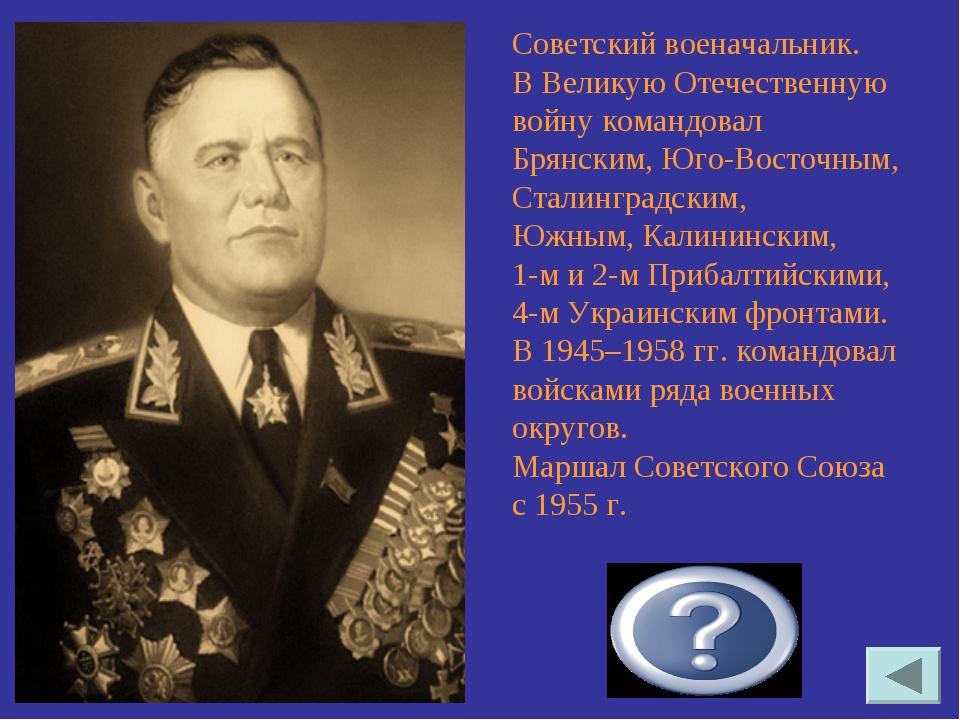 Еременко Андрей Иванович Советский военачальник. ВВеликую Отечественную войн...