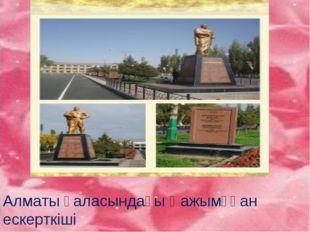 Алматы қаласындағы Қажымұқан ескерткіші
