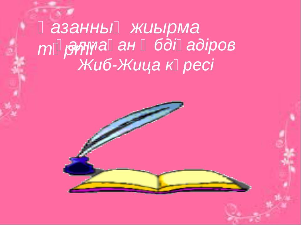 Қазанның жиырма төрті Қалмақан Әбдіқадіров Жиб-Жица күресі