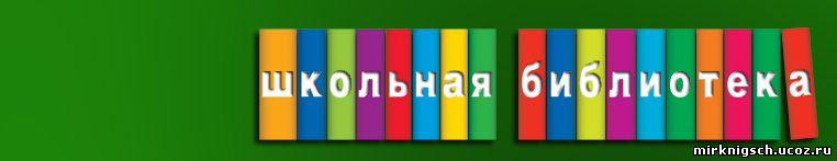 http://mirknigsch.ucoz.ru/JUNOMU_KNIGOLYB/lib22.jpg