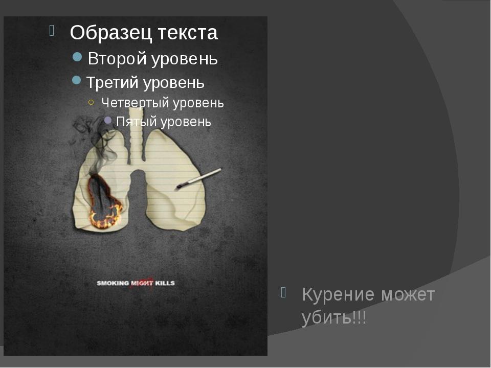 Курение может убить!!!