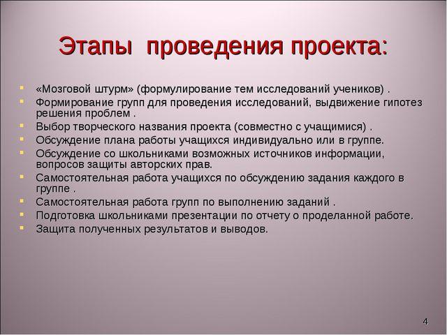* Этапы проведения проекта: «Мозговой штурм» (формулирование тем исследований...