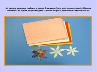 Из картона вырезаем трафареты цветов 3 размеров (пяти, шести лепестковые). Об