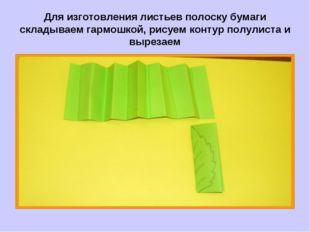 Для изготовления листьев полоску бумаги складываем гармошкой, рисуем контур п