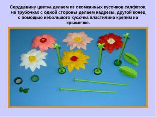 Сердцевину цветка делаем из скомканных кусочков салфеток. На трубочках с одно