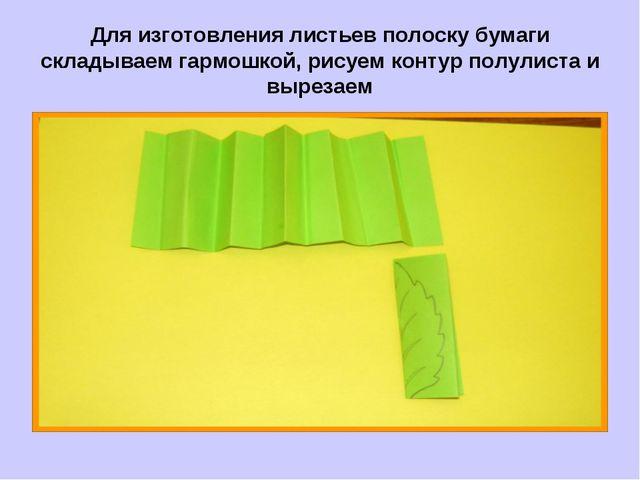 Для изготовления листьев полоску бумаги складываем гармошкой, рисуем контур п...