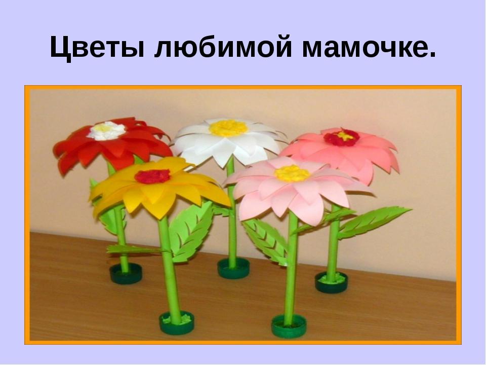 Цветы любимой мамочке.