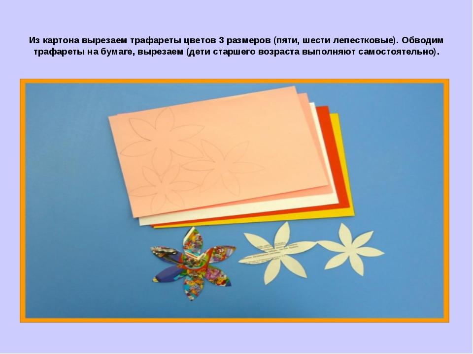 Из картона вырезаем трафареты цветов 3 размеров (пяти, шести лепестковые). Об...
