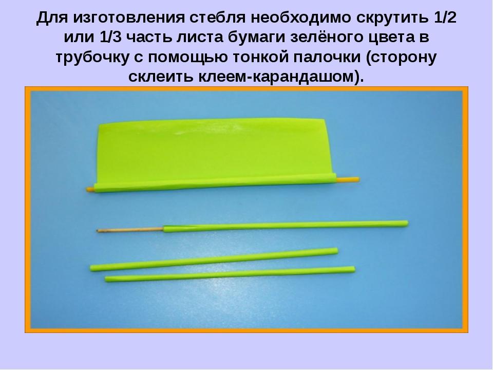 Для изготовления стебля необходимо скрутить 1/2 или 1/3 часть листа бумаги зе...