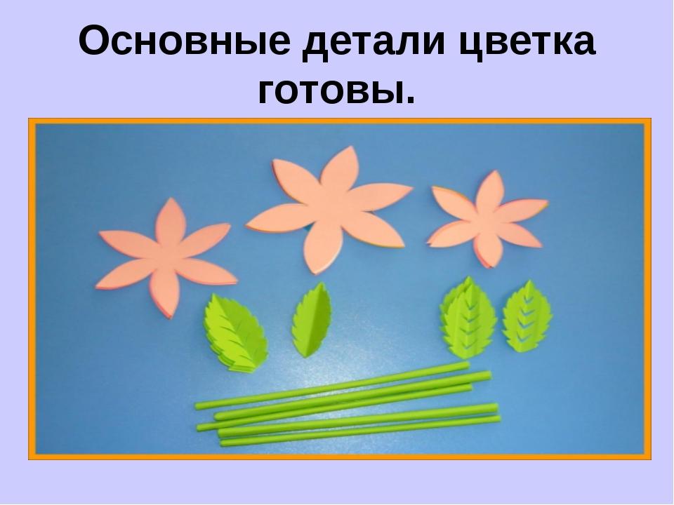 Основные детали цветка готовы.