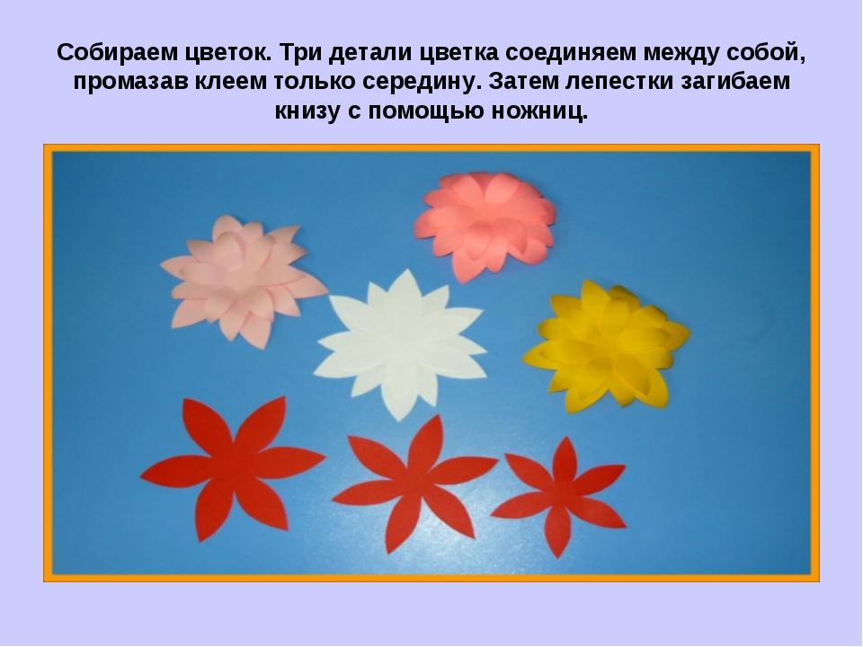 Собираем цветок. Три детали цветка соединяем между собой, промазав клеем толь...