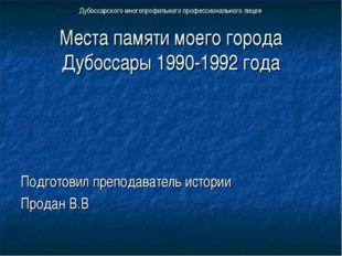 Дубоссарского многопрофильного профессионального лицея Места памяти моего гор