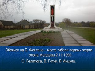 Обелиск на Б. Фонтане – месте гибели первых жертв опона Молдовы 2.11.1990 О.