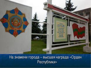 На знамени города – высшая награда «Орден Республики»