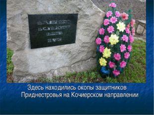 Здесь находились окопы защитников Приднестровья на Кочиерском направлении