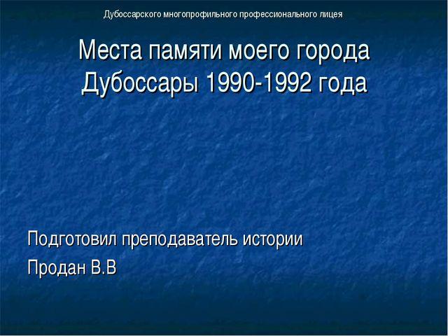 Дубоссарского многопрофильного профессионального лицея Места памяти моего гор...