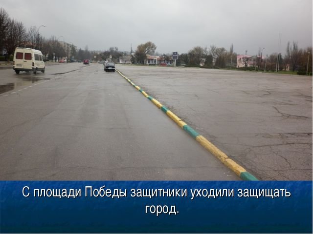 С площади Победы защитники уходили защищать город.