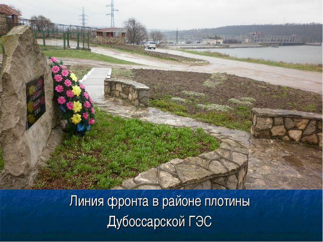 Линия фронта в районе плотины Дубоссарской ГЭС