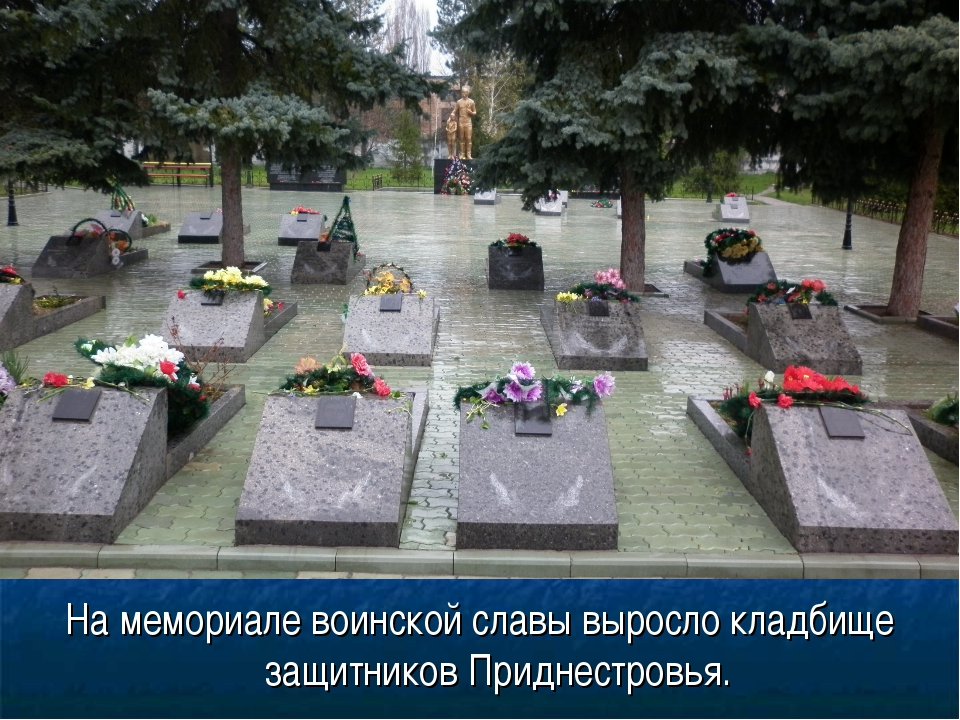 На мемориале воинской славы выросло кладбище защитников Приднестровья.