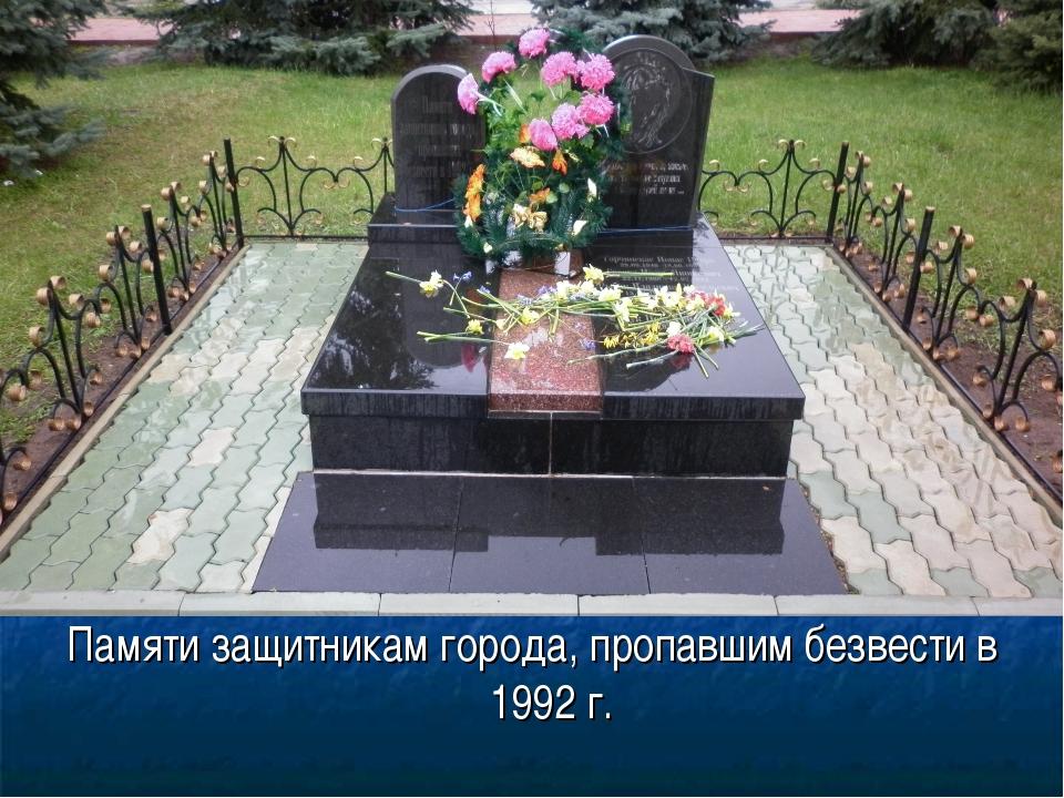Памяти защитникам города, пропавшим безвести в 1992 г.