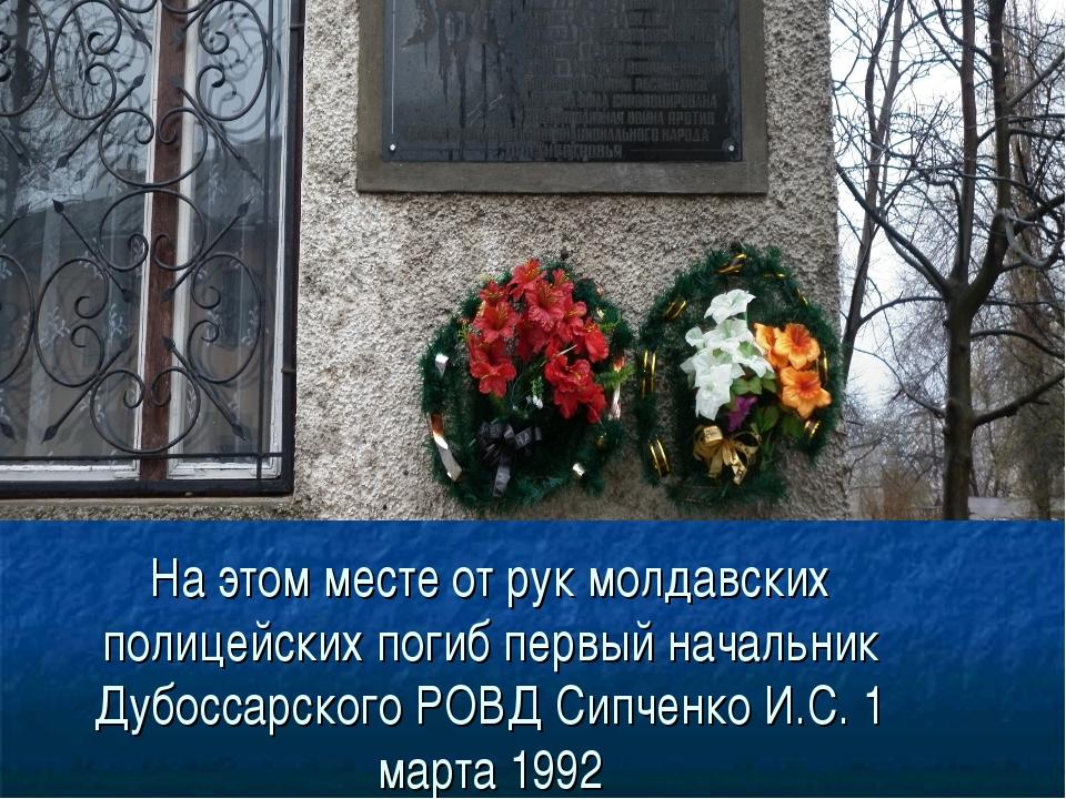 На этом месте от рук молдавских полицейских погиб первый начальник Дубоссарск...