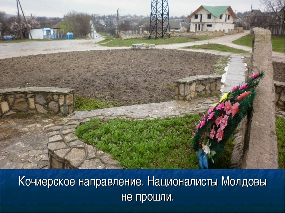 Кочиерское направление. Националисты Молдовы не прошли.