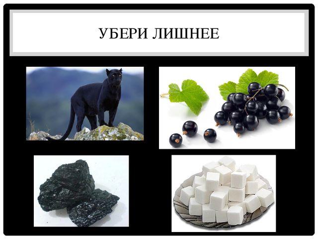 УБЕРИ ЛИШНЕЕ