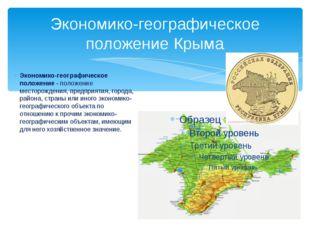 Экономико-географическое положение Крыма Экономико-географическое положение-
