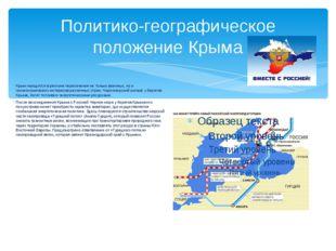 Политико-географическое положение Крыма Крым находится в регионе пересечения