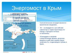 Энергомост в Крым Геополитическая ситуация меняется практически ежедневно. Из