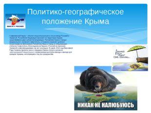 Политико-географическое положение Крыма Современный Крым –объект территориал