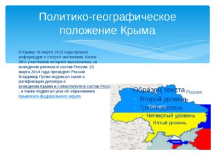 Политико-географическое положение Крыма В Крыму 16 марта 2014 года прошел реф