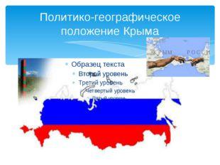 Политико-географическое положение Крыма