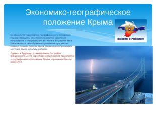 Экономико-географическое положение Крыма Особенности транспортно-географическ