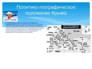 Политико-географическое положение Крыма Геополитическое положение (политико-г