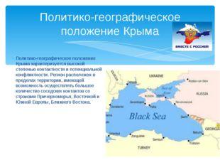 Политико-географическое положение Крыма Политико-географическое положение Кры