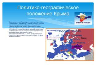 Политико-географическое положение Крыма Североатлантический альянс увеличивае