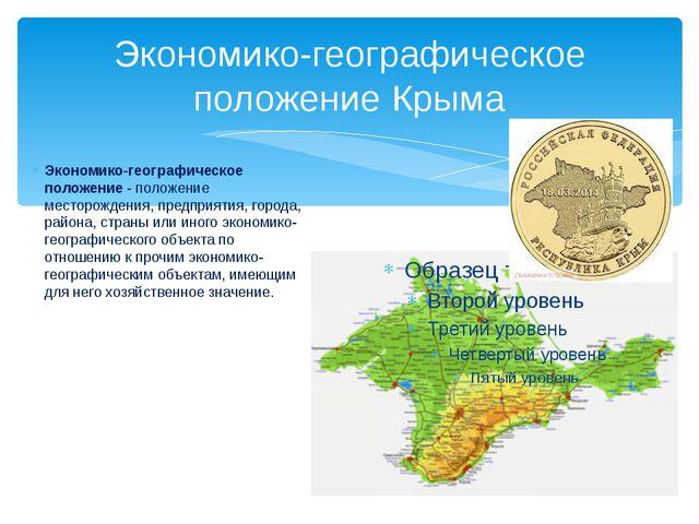 Экономико-географическое положение Крыма Экономико-географическое положение-...