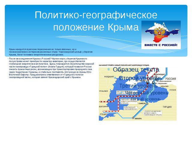 Политико-географическое положение Крыма Крым находится в регионе пересечения...