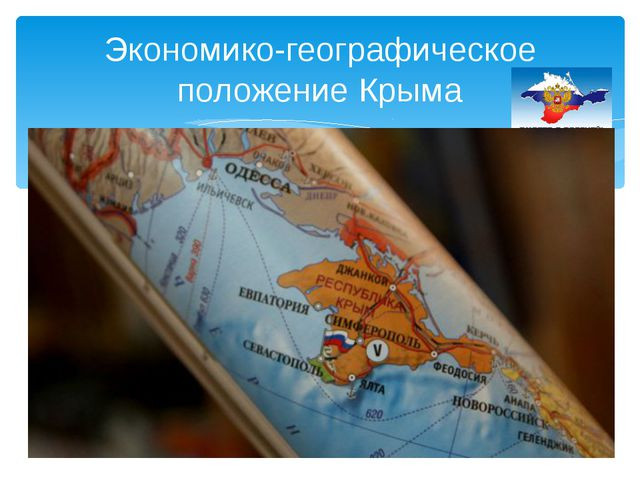 Экономико-географическое положение Крыма Общая протяженность сухопутных и мор...