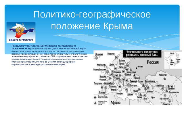 Политико-географическое положение Крыма Геополитическое положение (политико-г...