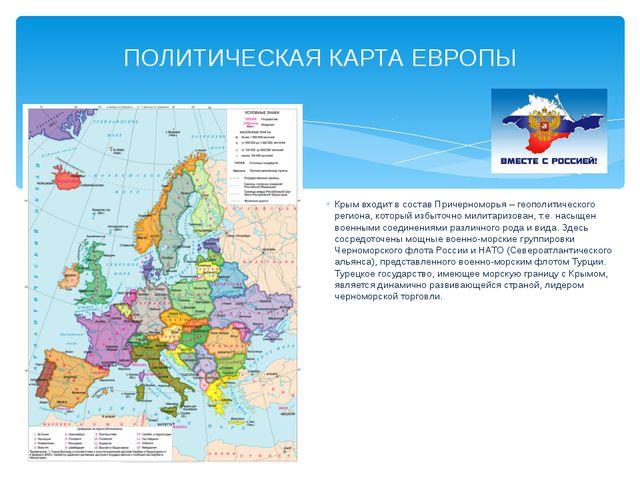 ПОЛИТИЧЕСКАЯ КАРТА ЕВРОПЫ Крым входит в состав Причерноморья – геополитическо...