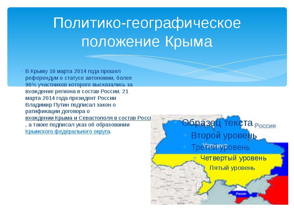 Политико-географическое положение Крыма В Крыму 16 марта 2014 года прошел реф...