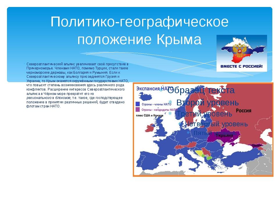Политико-географическое положение Крыма Североатлантический альянс увеличивае...